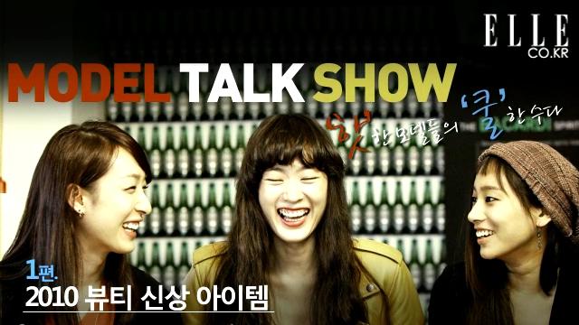[MODEL TALK SHOW] '핫'한 모델들의 '쿨'한 수다 1편
