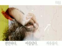 윤진서의 솔직 담백한 인터뷰