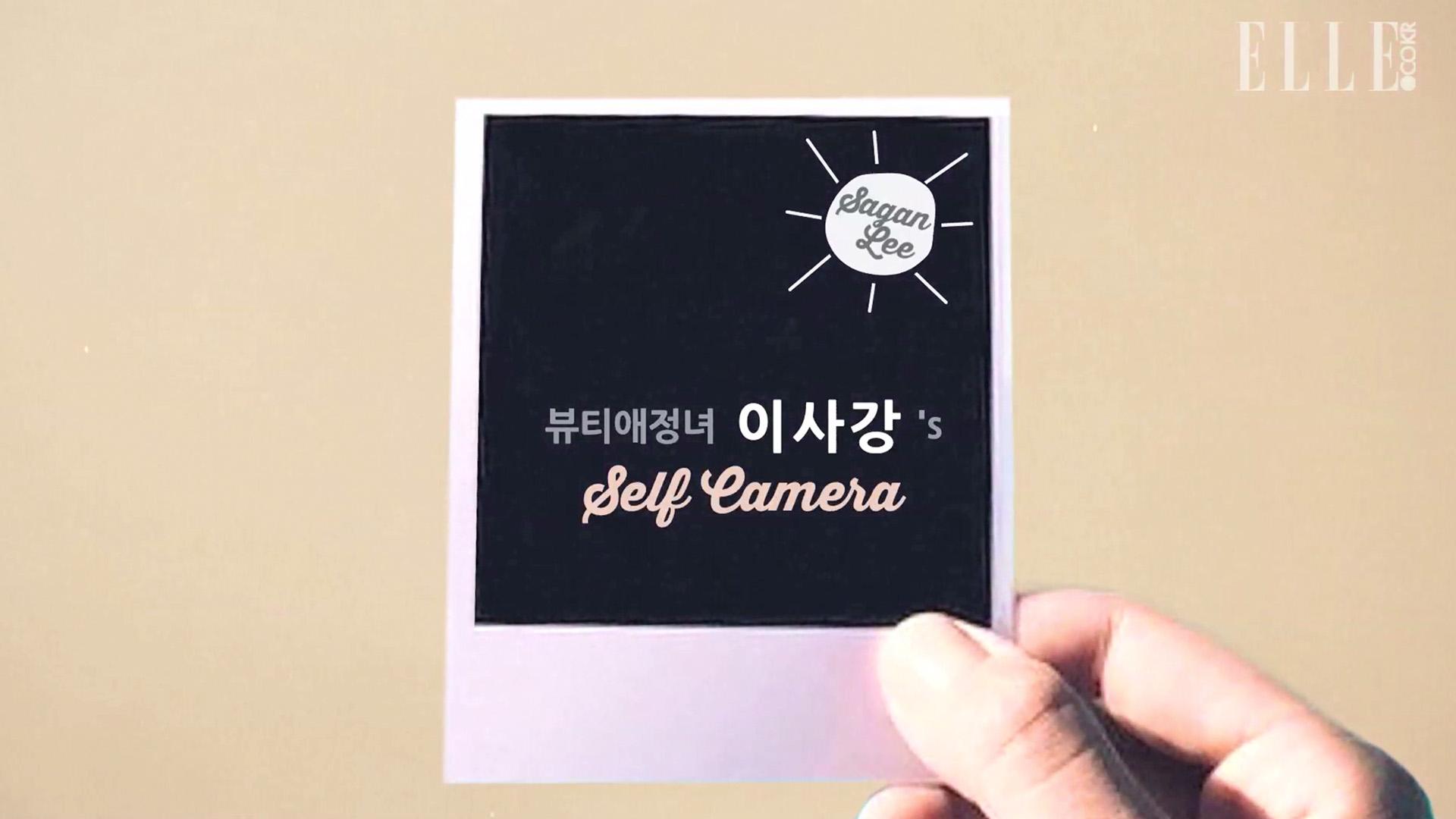 '뷰티 애정녀' 이사강의 셀프 카메라