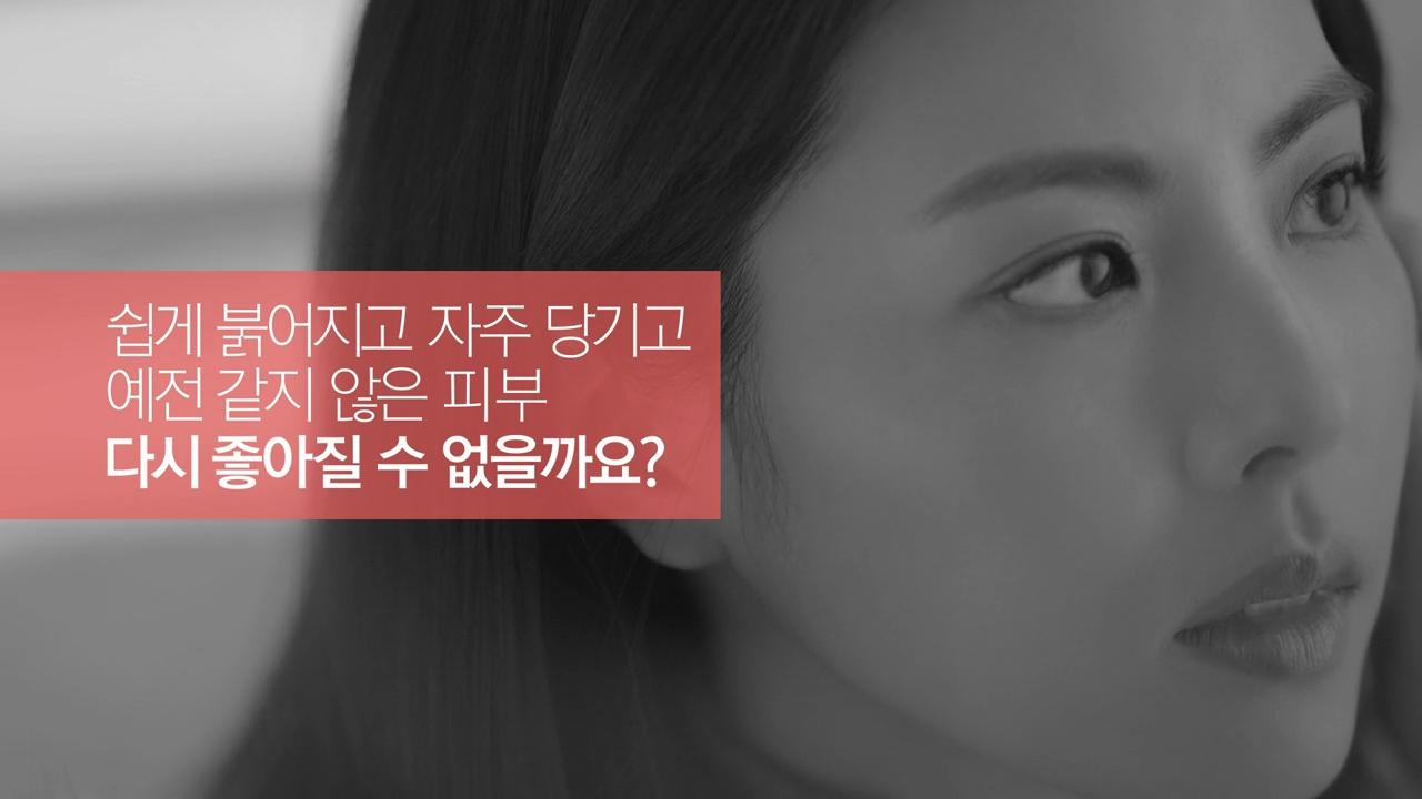 당신의 피부는 건강한가요?피부 Re-Start 프로젝트!