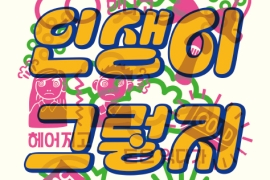 김양진과 김인엽의 통쾌한 구석