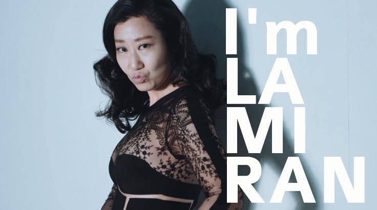 라미란의 'I'm La Mi Ran!'