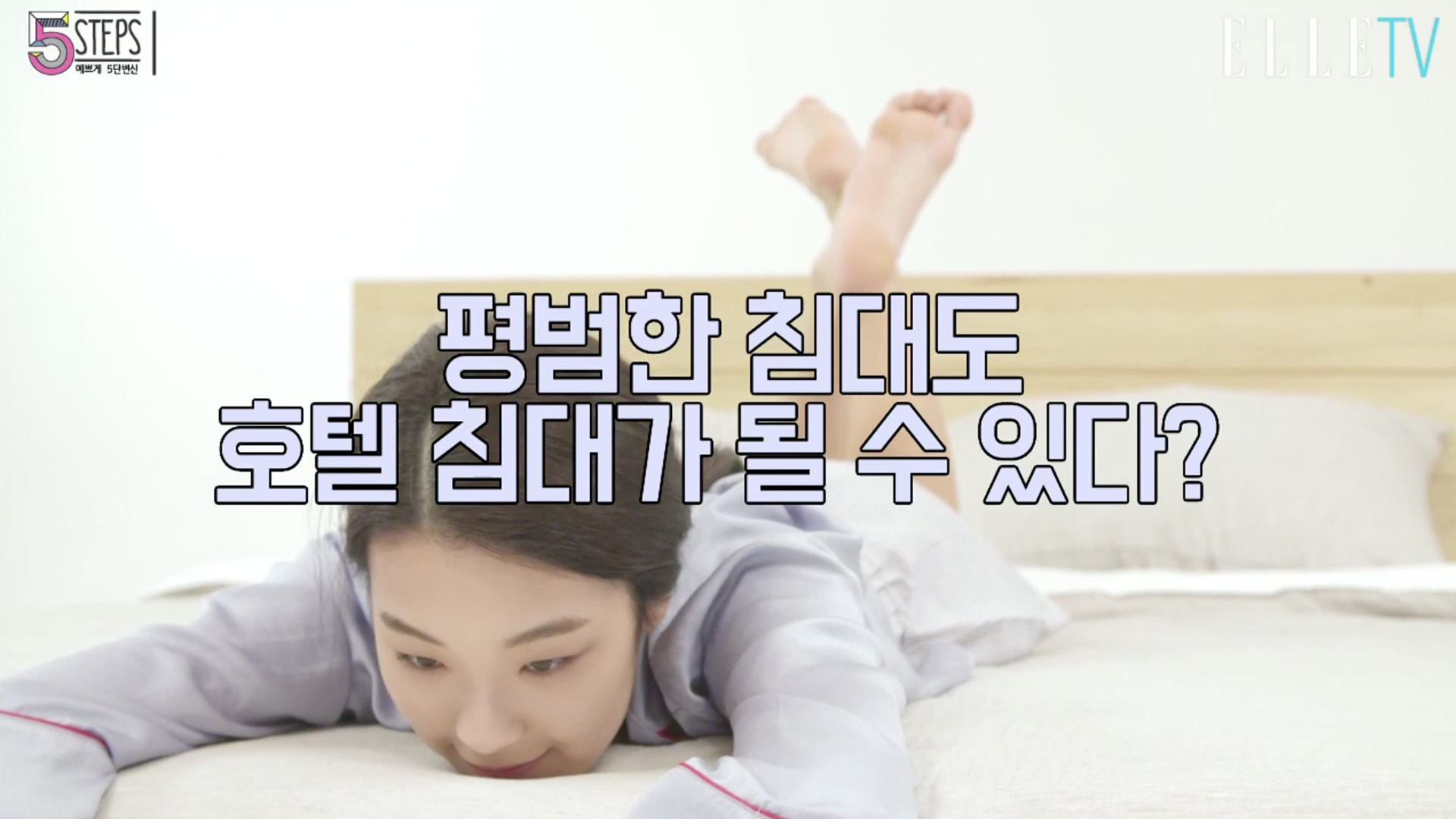 [5 STEPS] 5성급 호텔 안 부러운 침대정리 고퀄 팁!