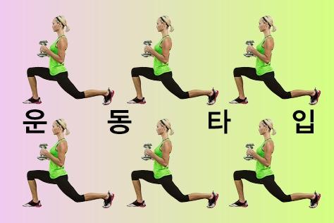 당신의 운동 타입은?