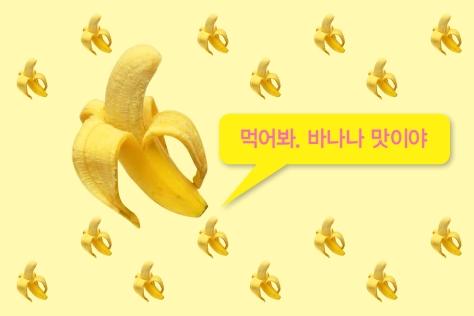 침대 위 바나나