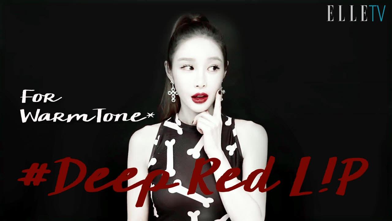 [뷰티애정녀 이사강] 레드 립의 '치명치명' 매력 속으로 1탄