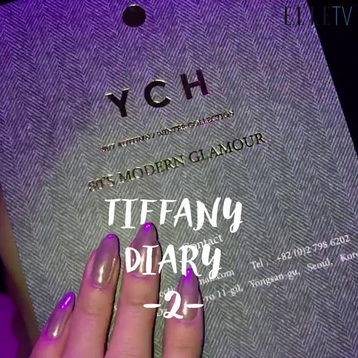 티파니의 패션위크 다이어리 2