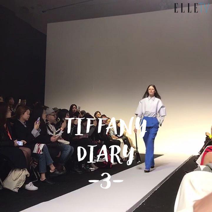 티파니의 패션위크 다이어리 3