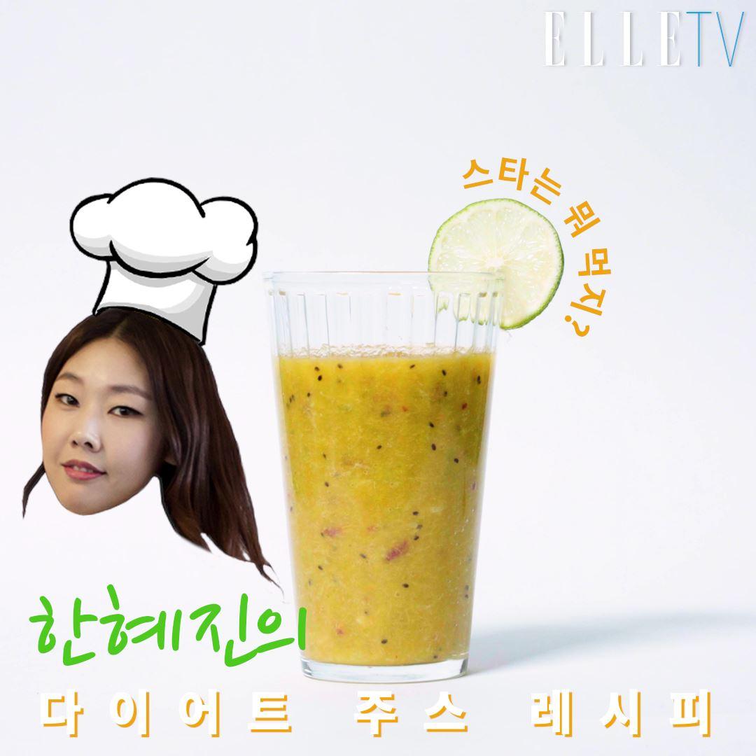 스타는 뭐 먹지? #한혜진