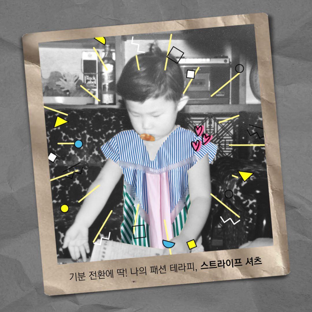 내 생애 첫 스타일리스트 #최순영
