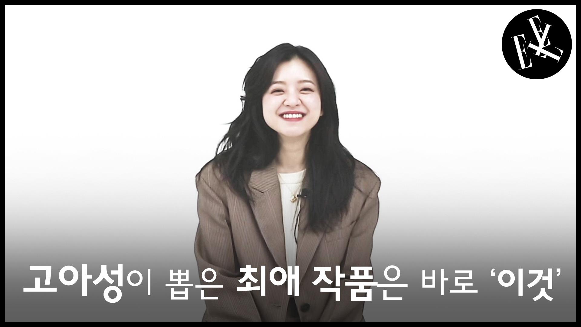 배우 고아성이 영화 '항거'를 해야겠다고 결심한 이유 #ELLE타임라인