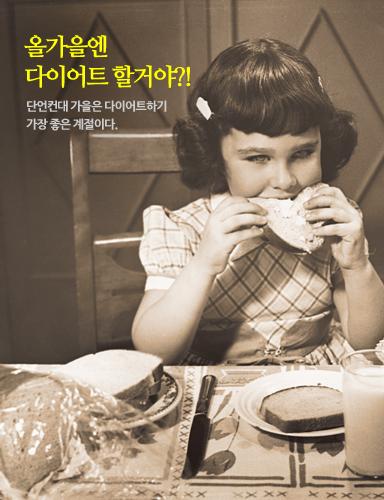 올가을엔 다이어트 할거야?!
