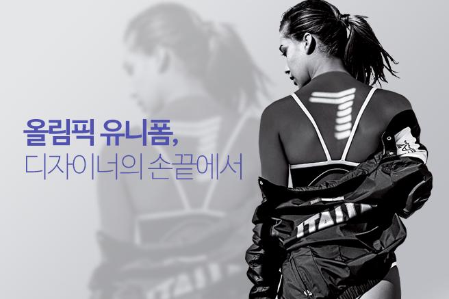 올림픽 유니폼, 디자이너의 손끝에서