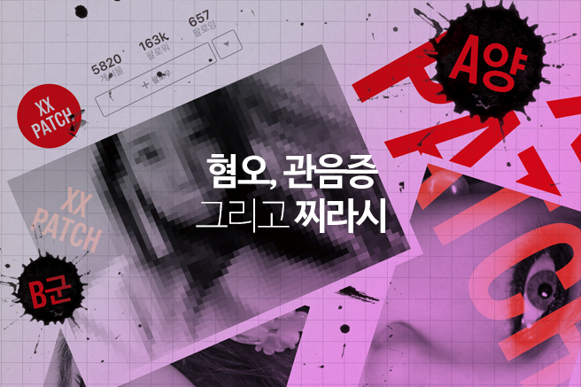 혐오, 관음증 그리고 찌라시