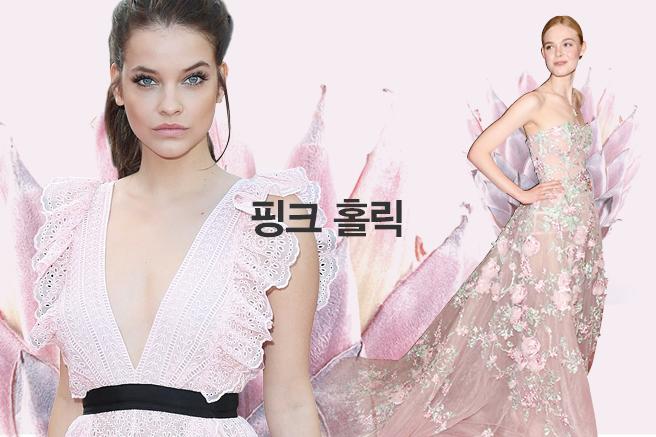 핑크 홀릭