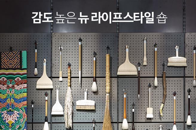 감도 높은 뉴 라이프스타일 숍
