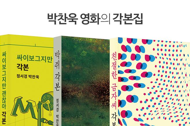 박찬욱 영화의 각본집