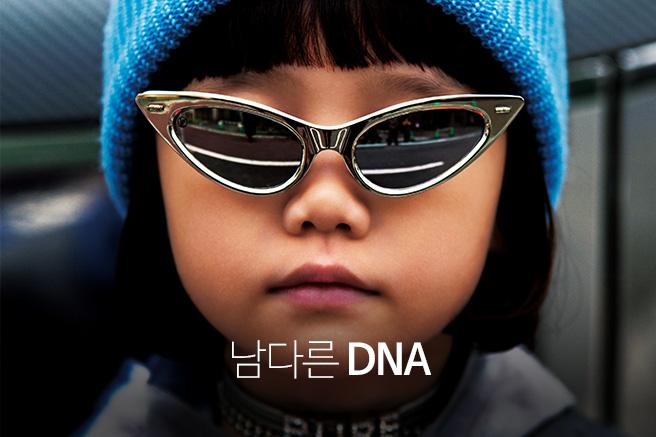 남다른 DNA