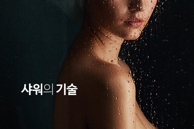 샤워의 기술