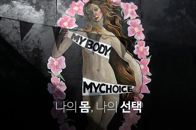 나의 몸, 나의 선택