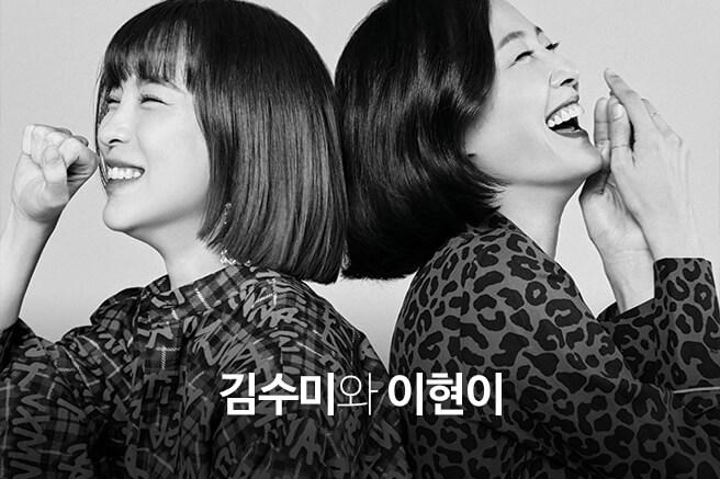김수미와 이현이