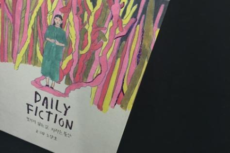 '예술계의 공무원'이라 불리는 네모난, 그러니까 노상호의 첫 책 <데일리 픽션>은 작가가 매일 매일 빠짐없이 경험한 환상과 현실 사이의 고백이자 오늘의 지점들이다. 이상하게 그림을, 글을 흥얼거리게 되는 매력이 있는 책이다.  :: 노상호,네모난,데일리픽션,그림,헨리다거,일러스트레이션,일러스트레이터,미메시스,출반사,신간,보이지않는길,자라는불안,혁오밴드,오혁,엘르,채은미,elle.co.kr