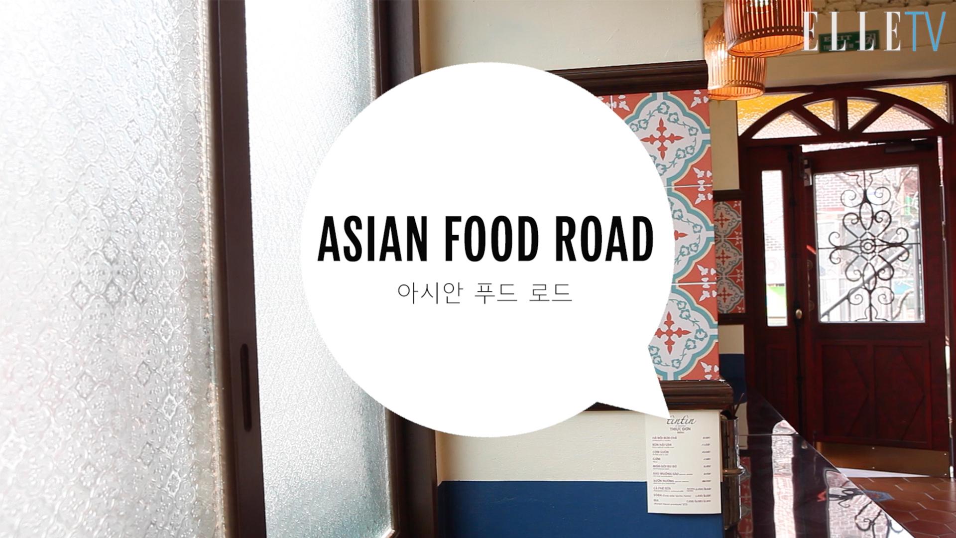 여행 생각이 간절할 때 찾으면 좋겠습니다. 이국적인 멋으로 유혹하는, 아시아의 맛을 품은 레스토랑 4곳을 찾았습니다.