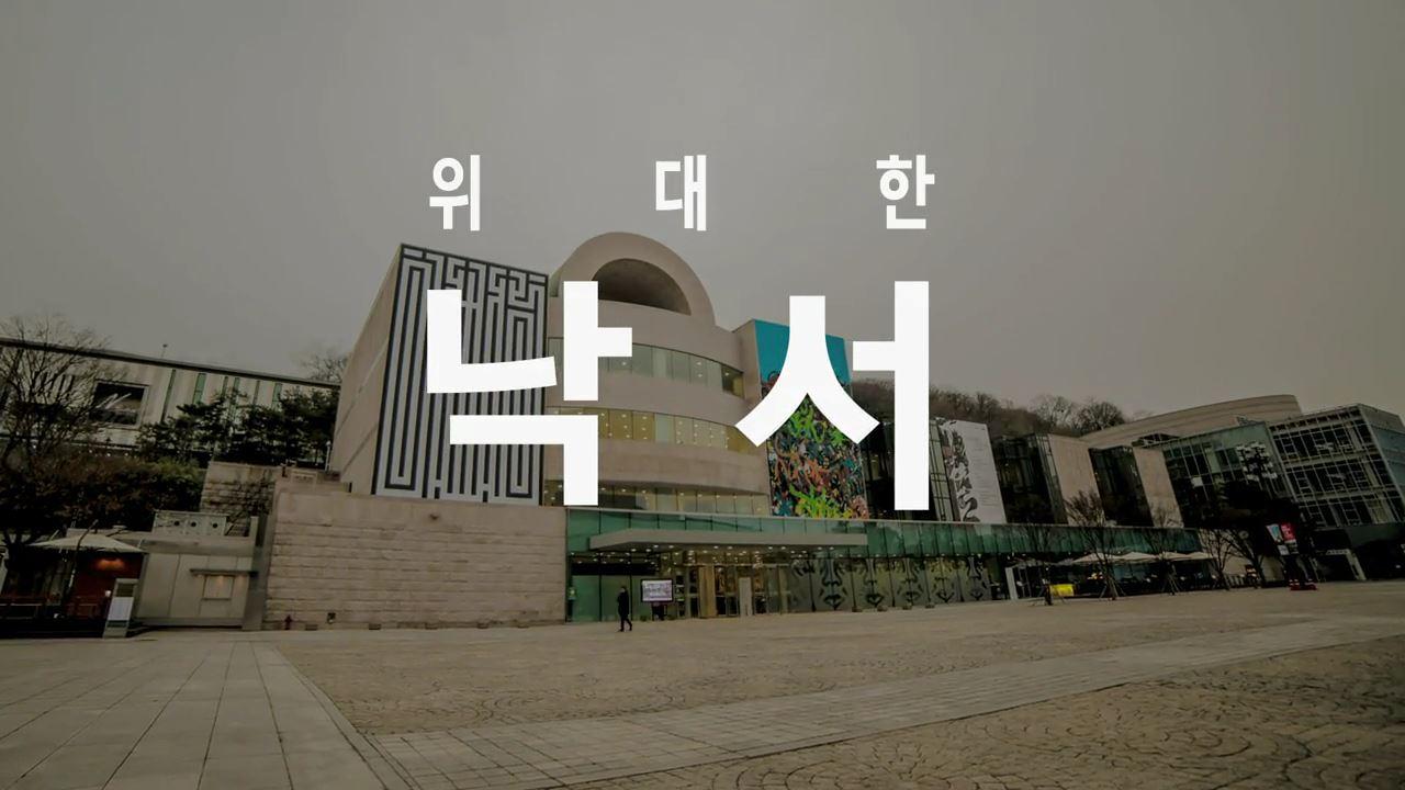 한국을 찾은 그래피티 아티스트 닉 워커, 존원, 제우스, 라틀라스를 엘르가 만났다.