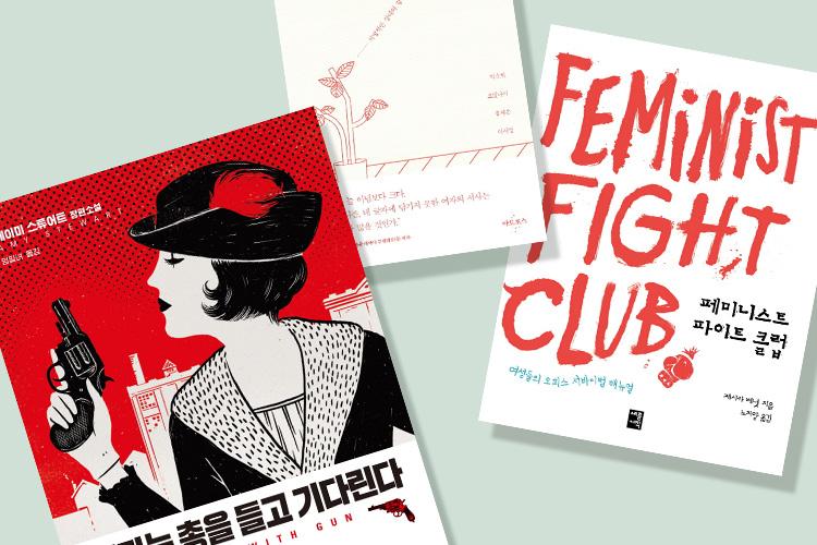 페미니즘 책이 강세다. 당신의 젠더 감수성을 일깨워줄 여섯 권의 흥미로운 신간::페미니즘,젠더,여성,신간,책,도서,신간,책추천,엘르,elle.co.kr::