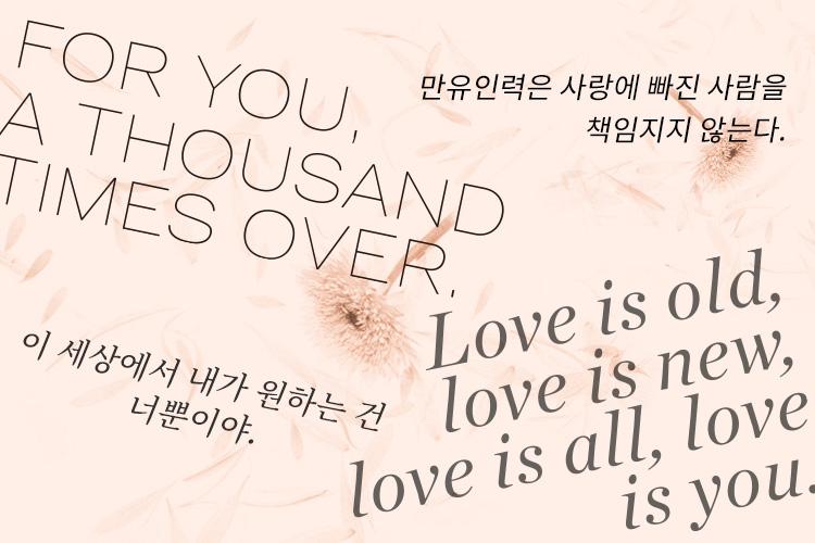 사랑에 관한 짧지만 묵직한 울림을 주는 문장들을 모았다::사랑,명언,문장,문구,대사,영화,연인,love,연애,엘르 브라이드,엘르,elle.co.kr::