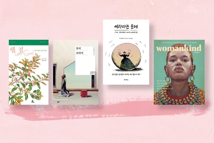 새롭고 분명한 어조로 여성의 일상에 대해 다시 생각해 보게 하는 책들