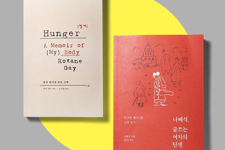 계속해서 읽자, 그녀들의 이야기를::여성,책,도서,추천,헝거,나혜석,글쓰는여자의탄생,페미니스트,엘르,elle.co.kr::
