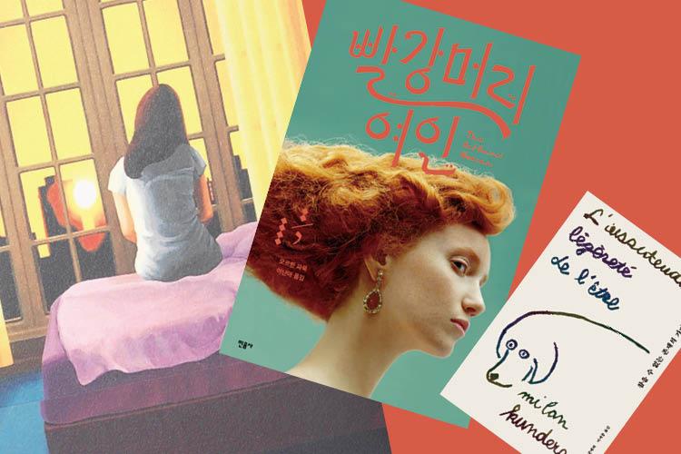 통찰을 재미로 휘감는 것. 거장만이 할 수 있는 일이다 ::독서, 올란파묵, 도리스레싱, 밀란쿤데라, 책, 엘르, elle.co.kr::