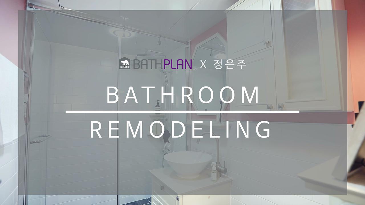 욕실이 바뀌면 생활이 즐거워집니다. 대림바스의 리모델링 패키지 그레이스켈리와 정은주 디자이너의 감각이 더해진 이곳에서 욕실 인테리어 아이디어를 구해보세요.