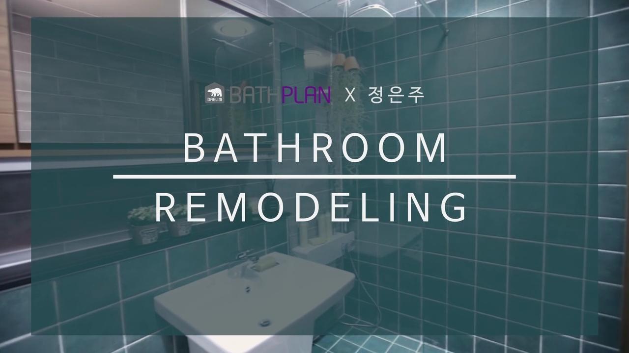 남다른 컬러 매치가 돋보이는 대림바스의 리모델링 욕실을 공개합니다. 리모델링 패키지 브라운 노트에 다크 그린과 그레이 타일로 고급스러움을 더했다는 사실. 블루투스 스피커 조명, 자동 물내림 기능 일체형 양변기 등  업그레이드 된 욕실을 영상을 통해 확인해보세요.