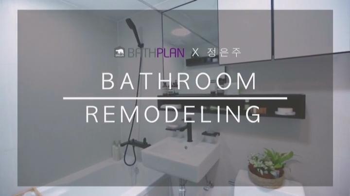 평소 꿈꾸던 모던하고 시크한 욕실 인테리어. 인테리어 디자이너 정은주 와 대림바스가 4번째로 완성한 블랙 스완 패키지를 공개합니다. 부족한 수납공간 해결은 물론 모던한 스타일까지! 세련된 이미지로 재탄생된 욕실을 영상으로 만나보세요. ::대림바스, 대림디움, 욕실인테리어, 대림바스플랜, 정은주, 엘르, ellekorea, elletv::
