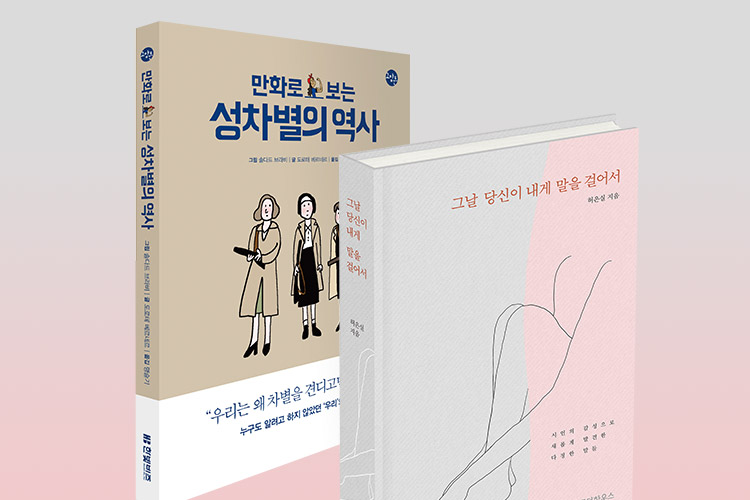 수많은 책들 가운데, <엘르>가 당신에게 소개하고 싶은 딱 두 권의 책::책, 북, 그날 당신이 내게 말을 걸어서, 만화로 보는 성차별의 역사, 문화, 컬쳐, 엘르, elle.co.kr::